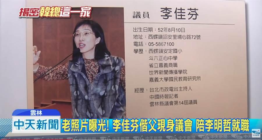 李佳芬擔任雲林縣第14.15.16屆議員