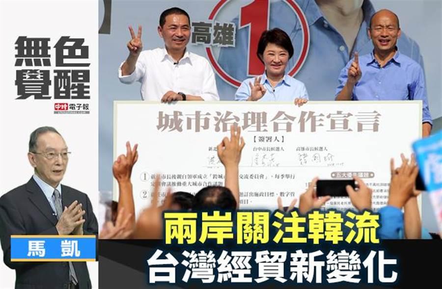 無色覺醒》馬凱:兩岸關注韓流 台灣經貿新變化