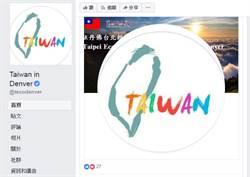 影》駐外館臉書全改「Taiwan」朱學恒轟外交部:腦袋開洞!