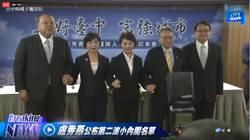 盧秀燕宣布3名副市長為楊瓊瓔、陳子敬、令狐榮達