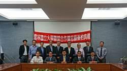 台大聯手雲科大、虎科大 成立雲林國立大學聯盟