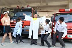 影》消防員裸身搞笑演短劇 宣導防範一氧化碳中毒