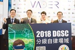 跨域創新邁向新世紀 臺灣數位內容軟實力面向國際