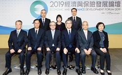 保發中心舉辦 經濟與保險發展論壇