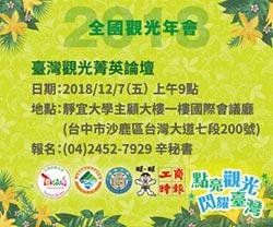 臺灣觀光年會 7日台中登場 產官學為觀光新藍海獻策