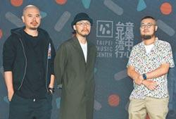 明年試營運 臺北流行音樂中心