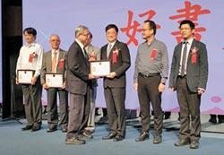 《全心護健康》一書獲台北市醫師公會好書獎