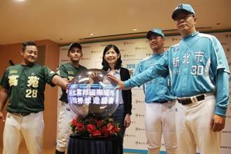 棒球》新北三重球場嶄新啟用 首屆國際青棒邀請賽開打