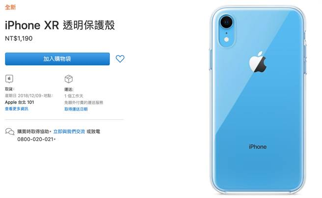 蘋果先前並沒有為 iPhone XR 推出官方保護配件,如今終於補齊了啊!(圖/翻攝蘋果官網)