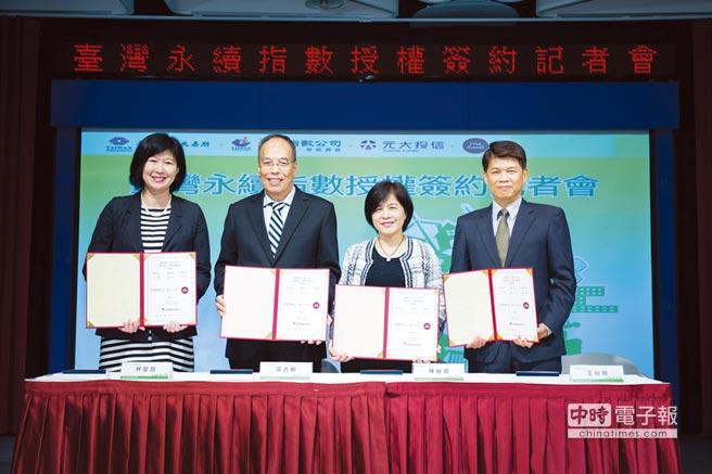 富時羅素董事總經理林瑩慧(左起)、元大投信董事長黃古彬、證交所副總陳麗卿及台灣指數公司總經理王台傑等共同出席簽約。圖/台灣指數公司提供