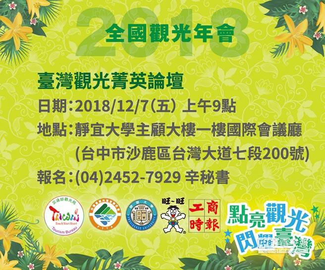 『2018點亮觀光、閃耀臺灣全國觀光年會』菁英高峰論壇。圖/台灣區觀光協會聯合會提供
