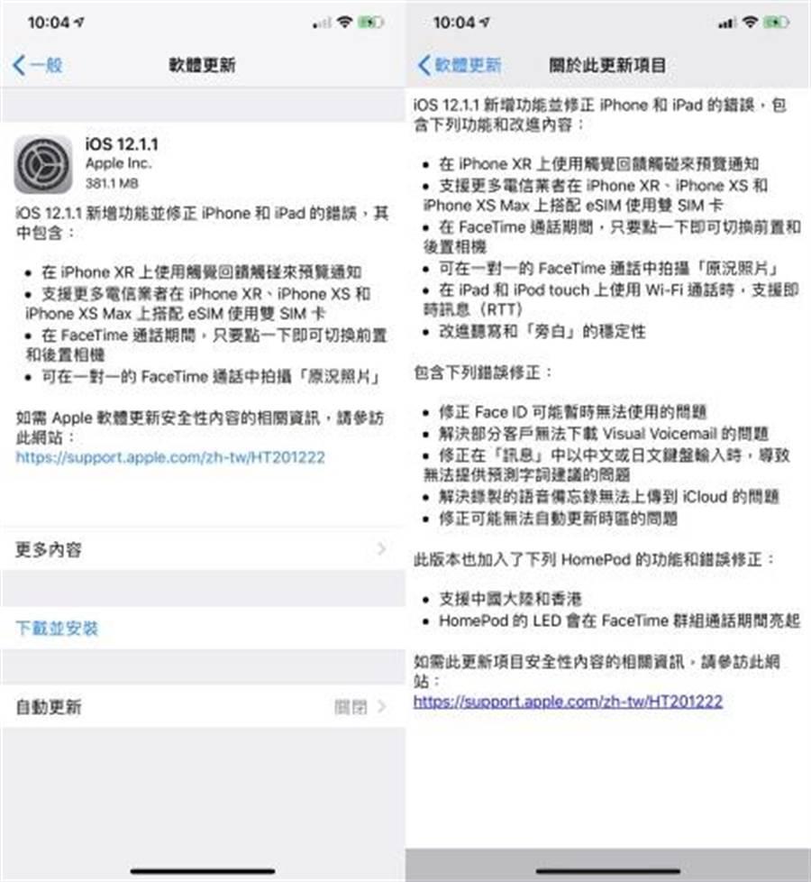 iOS 12.1.1 更新日誌。(圖/iPhone截圖)
