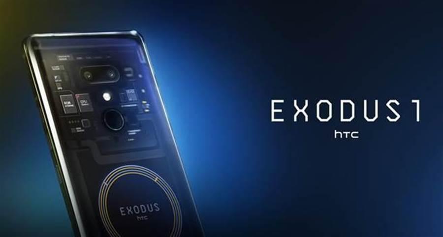 HTC首款區塊鏈智慧手機「EXODUS 1」。(圖/HTC提供)