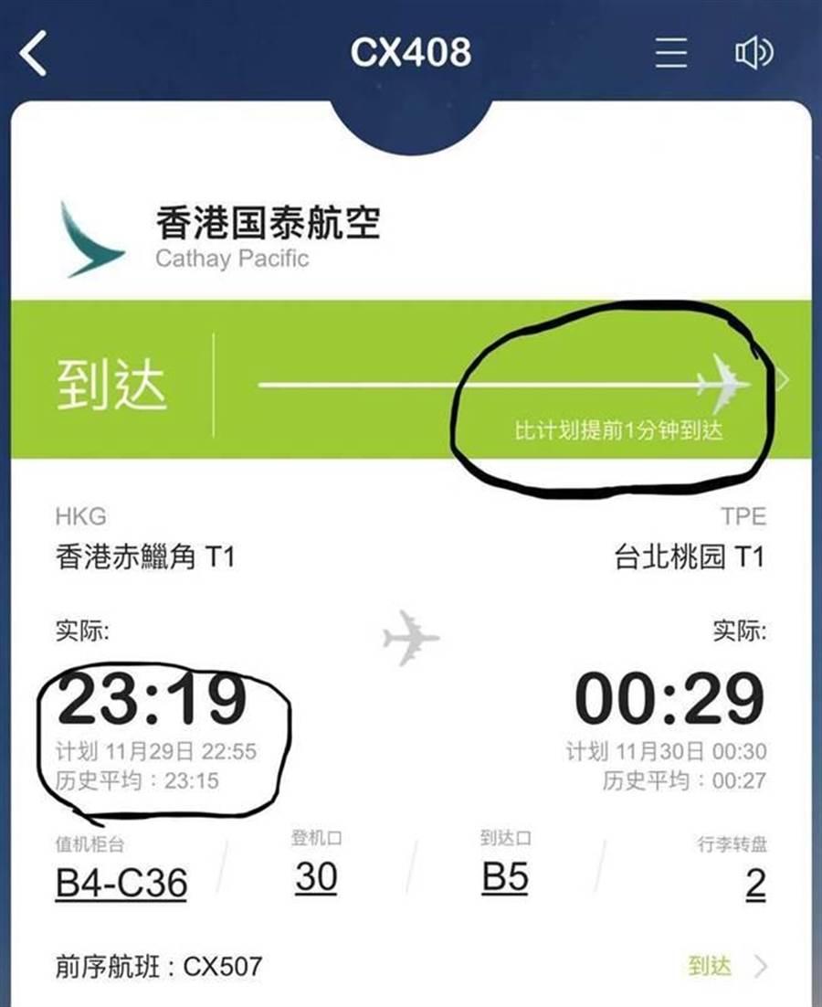 林志穎提供班機提早一分鐘抵達的證明。(林志穎提供)