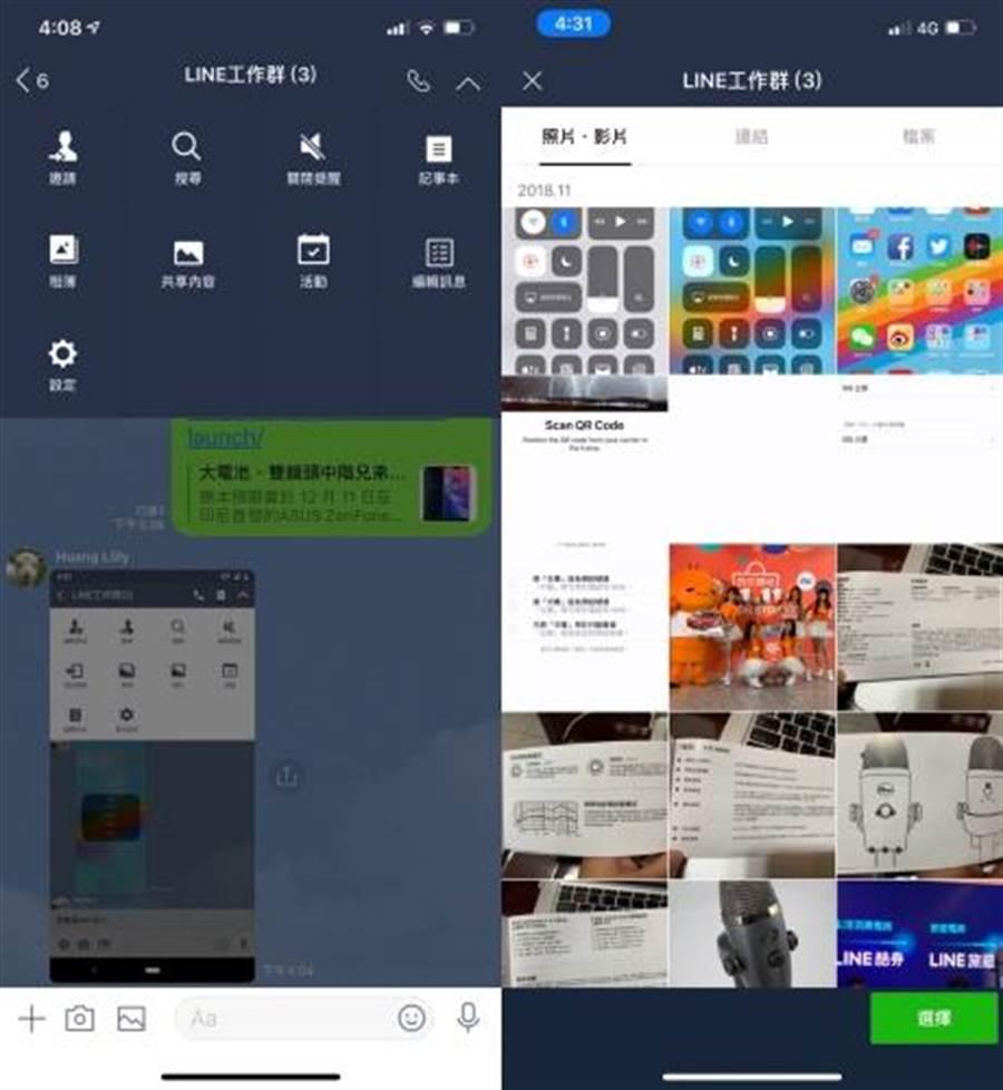 LINE iOS  8.18.0 版本中可快速查詢共享內容,讓工作效率更提升。(圖/翻攝App Store )