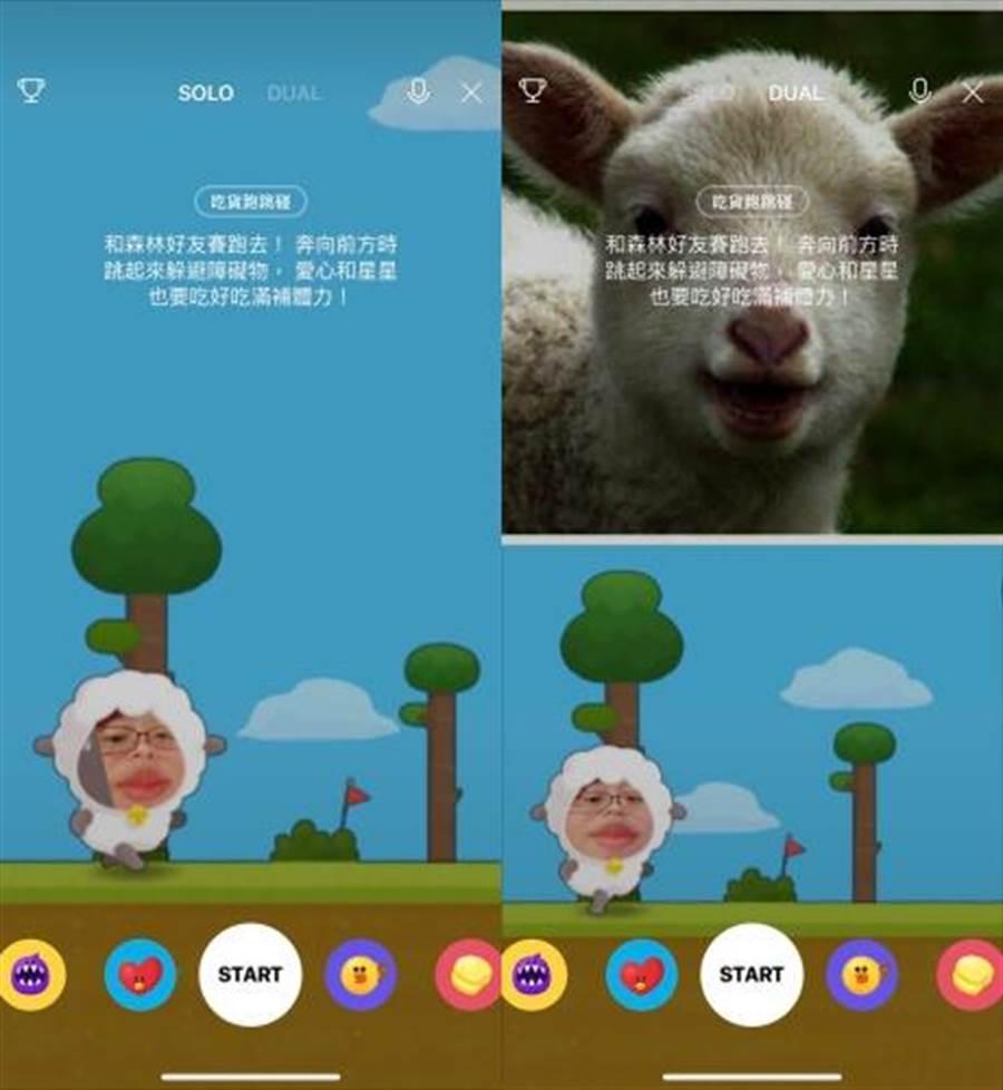 LINE iOS  8.18.0 版本中增加 Face Play 單打功能。(圖/翻攝App Store )