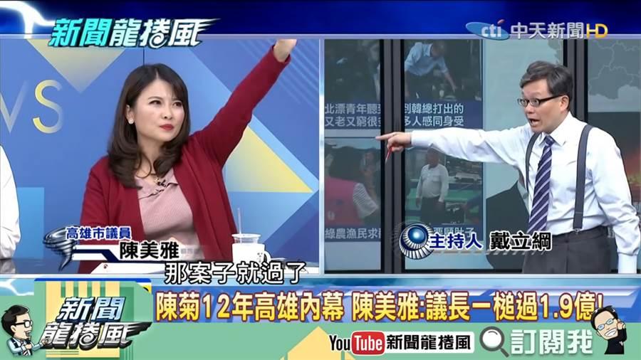 《精彩龍捲風》民進黨執政黑幕曝光!議長無視議員 一槌直接過2億