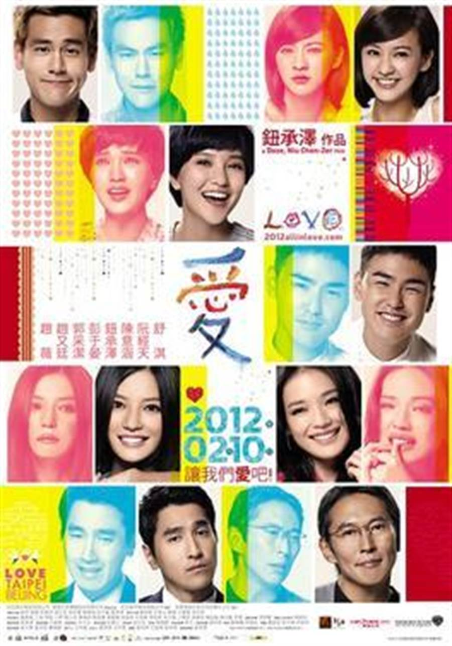 2012年鈕承澤自導自演電影《愛》。(圖/取自愛維基百科)
