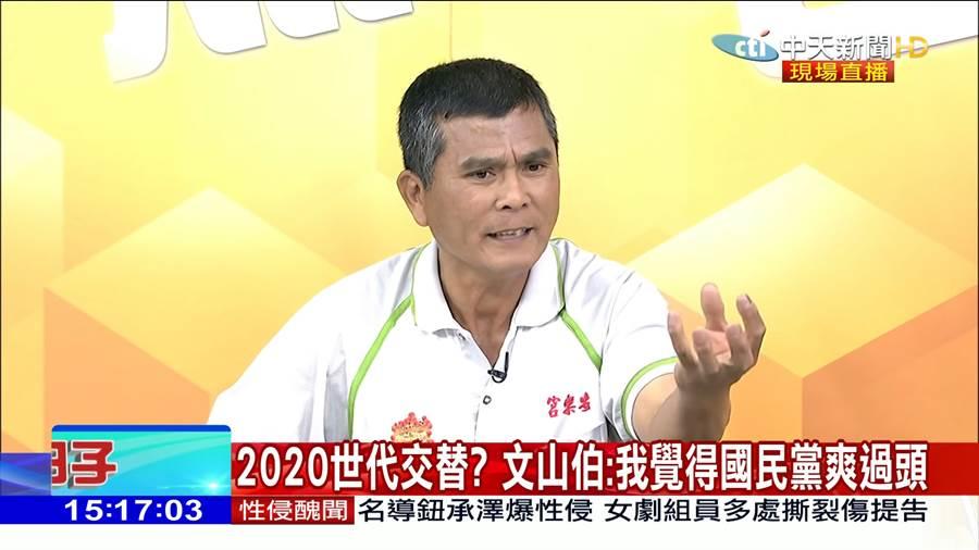 《精彩大爆卦》國民黨2020誰披戰袍? 魚販文山伯籲:不要爽過頭