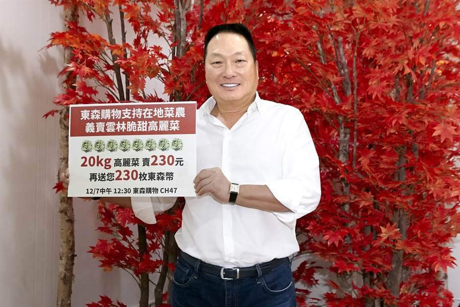 高麗菜盛產造成價格崩跌,東森購物董事長王令麟大聲號召大家一起幫助農民渡過難關。圖:業者提供