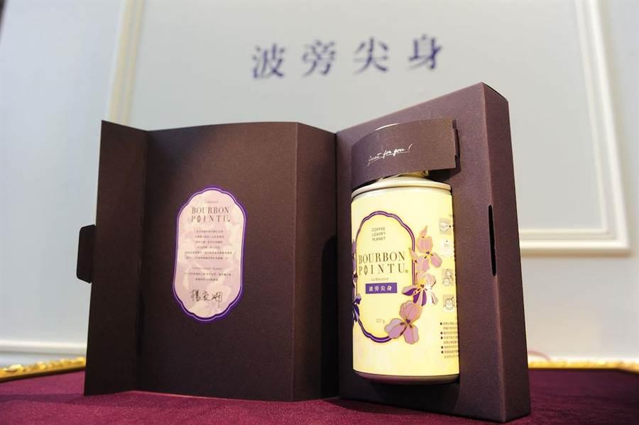 「波旁尖身」陽壓罐咖啡豆禮盒227g,3950元。(品牌提供)