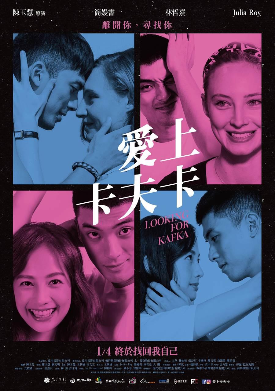 電影《愛上卡夫卡》正式海報。(前景娛樂提供)