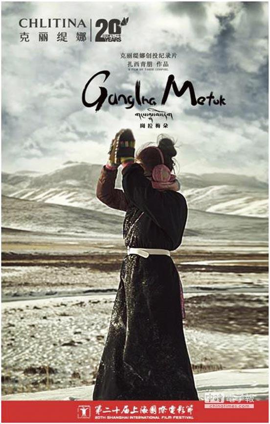 麗豐首部女性題材創投紀錄片《崗拉梅朵》,榮獲中國國際電視總公司主辦的「金絲帶」優秀電視節目獎。圖/麗豐提供