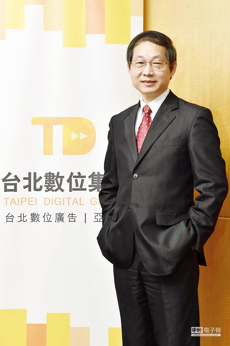 台北數位集團董事長藍信彰。圖/廠商提供