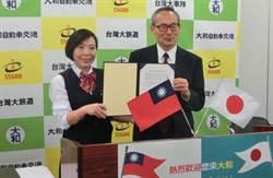 台灣首創 計程車業跨境叫車 台灣大車隊與日本大和計程車 台日業界龍頭合作APP叫車