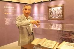 不願賣給日本人 珍貴文物《台灣略記》現身福爾摩沙展