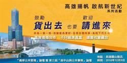 大選後首場!民團論壇9日高雄簽「兩岸南南合作」宣言