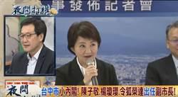 《夜問打權》台中市小內閣! 陳子敬、楊瓊瓔、令狐榮達出任副市長!