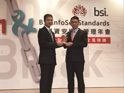 華南產險榮獲BSI「資安品質精銳獎」