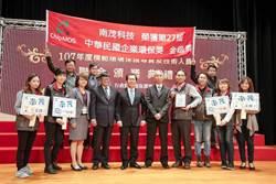 《半導體》企業環保獎,南茂連3年獲肯定