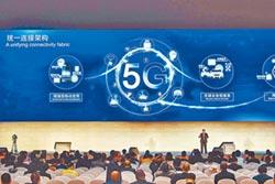 华为事件 剑指5G技术-阻陆发展5G 美联合多国打华为
