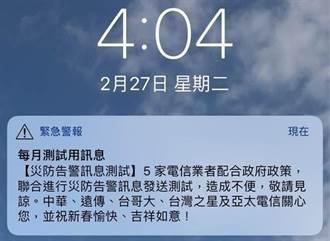 今日台灣南區災防告警系統測試 收到警報勿慌
