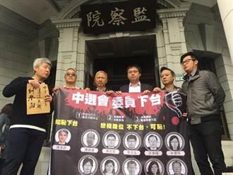 民團赴監察院遞糾舉函 要求中選會委員下台