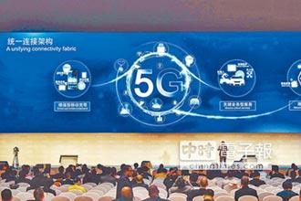 華為事件 劍指5G技術-阻陸發展5G 美聯合多國打華為