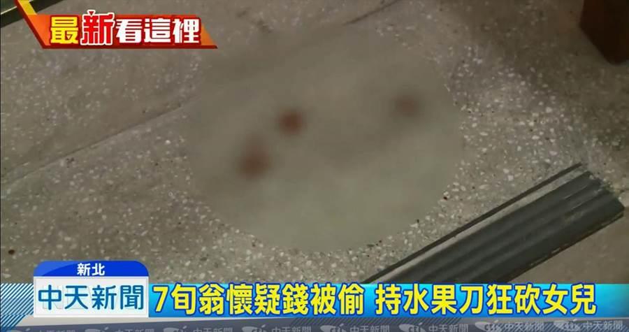 7旬老翁砍殺女兒,案發現場還留有血跡。(圖/取自中天新聞CH52)