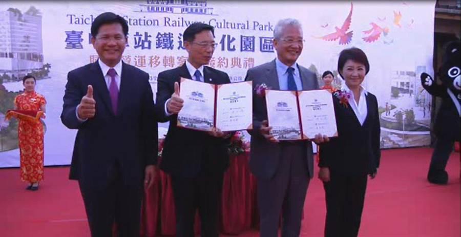 新舊市長盧秀燕、林佳龍同台出席「台中車站鐵道文化園區簽約典禮」。(圖/取自中天新聞CH52)