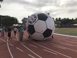 海東國小99歲校慶 大玩巨型足球當世代傳承