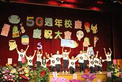 竹林中學校慶 歡慶50周年