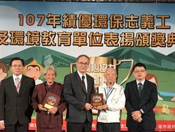 「台南市最美麗的風景」 南市表揚百名環保義工