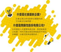 新創‧在臺灣-推動法規創新 助NPO轉型社企