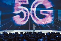 華為事件兆元級投資-陸迎兆元盛宴 5G概念股暴漲
