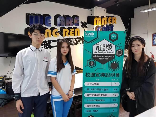 能仁家商廣設科許菀真主任(右)與學生透過生動有趣的說明會加深對台灣用電印象(黃珈綺攝)