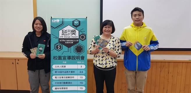 運動與休閒學系胡巧欣老師(右二)與學生涂清雅(左一)、宋延鴻一同支持「瓩設計獎」。(戴有良攝)