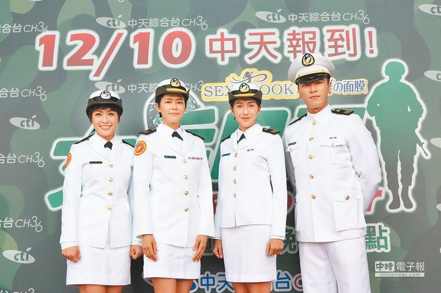小嫻(左起)、劉香慈、楊晴、羅平昨為中天《女兵日記》造勢。