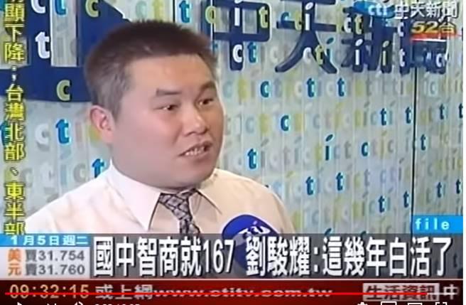 劉駿耀生前測智商167 自嘲輸慘比爾蓋茲「白活了」