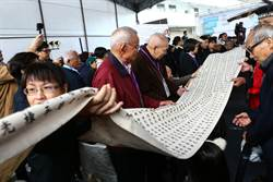 促轉會第二波除罪儀式 泰雅族儀式尋和解
